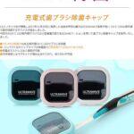 毎日 口に入れるものだから しっかり除菌☆ 紫外線で歯ブラシを清潔に保つ充電式の「歯ブラシ除菌キャップ」