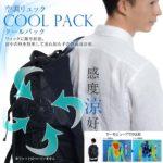 背負ってない時よりも涼しげで快適かも☆ リュックに取り付ける排熱空調ファン「空調リュック COOL PACK」