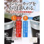 コーヒーショップやコンビニのカップが入る☆ 真空断熱で保温性抜群の「コンビニカップ サーモタンブラー」