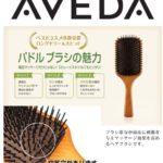 絡まりやすい髪も簡単にほどけてサラサラに☆ 口コミや美容業界で高い評価があがるアヴェダの「パドルブラシ」