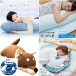暑くて寝苦しい時に☆ 触れるとひんやり感じる「接触冷感抱き枕」