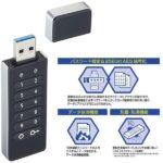 USBメモリそのものにパスワードを☆ 情報保護アピールにも使える「パスワード入力型セキュリティUSBメモリ」