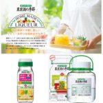 好みの果実と砂糖入れるだけ☆ 簡単に果実酒が作れる「果実酒の季節」