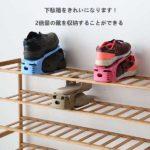 交互に重ねてスペースを有効活用☆ コンパクトに靴を収納するアイデアホルダー「くつホルダースリム」