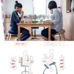 独特の形状が姿勢を矯正☆ 正しい姿勢が自然と身につく椅子「バランスチェア」