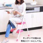 ちょっと高い所にあるモノを☆ 椅子としても使えるコンパクトで安定感のある「折りたたみステップ」