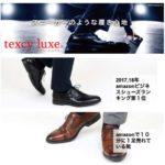 軽さと履き心地が大人気のスポーツブランドの革靴☆ まるでスニーカーのような履き心地のビジネスシューズ「テクシーリュクス」
