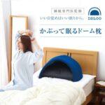 頭用のテントが光や音を遮断して安眠空間に☆ 睡眠専門医が共同開発した快眠ドーム型「IGLOO」