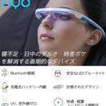 光の力で体内時計の乱れを整える☆ メガネ型の光セラピーグッズ「AYO(アイオ)」