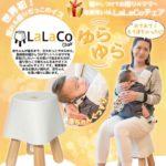座りだっこで赤ちゃんをあやす☆ もにょんもにょんと安心感のある上下の揺れが心地よい「LaLaCoチェア」
