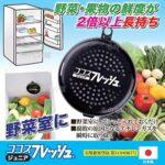 野菜室に入れて鮮度保存力をアップ☆ 野菜を痛みから守る「ココスフレッシュ」