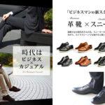 見た目は革靴とそう変わらない☆ 軽いはき心地とコスパが嬉しい「ビジネススニーカー」