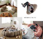 つないで作るマイスペース☆ ゆるふわ快適なパーツ式のクッション「巣ごもりクッション」