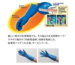 寒い冬場の水仕事もこれでずいぶん楽になるかも☆ 発泡層が熱を遮断してくれるビニール手袋「サーモ発泡手袋」