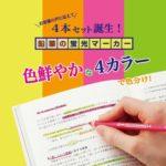 蛍光ペンが鉛筆になった☆ 蛍光カラーの色鉛筆「鉛筆の蛍光マーカー」