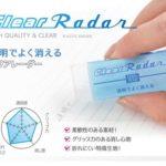 透明なので消したい箇所が透けて見える☆ あのSEEDの消しゴムに透明なバージョンが爆誕「Clear Radar」