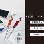 なるほど、ナイスなアイデア☆ スマホスタンドにもなるペン「スマタテペン」