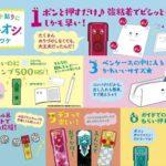ハンコのようにぽんぽんと☆ 押して使うピンポイント用テープのり「tenori イチオシ」
