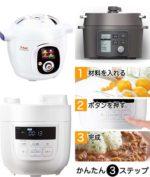 何これ超便利!! 時短で便利な圧力鍋に自動調理機能までついた 「電気圧力鍋」