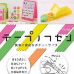 カラフルな色味もとってもキュート☆ 使い勝手がいいテープ型の付箋「テープノフセン」