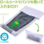 洗濯で付いてしまうパンツやズボンのシワが気になる時に☆ なるほど便利なアイデア洗濯ネット「パンツのための洗濯ネット」