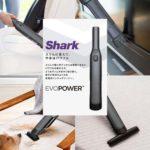 コンパクトでスタイリッシュ☆ 掃除機の廉価版ではないしっかりとした性能が人気のSharkのコンパクト掃除機「ハンディクリーナー」