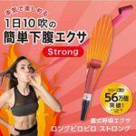 新感覚のおもしろトレーニング☆ ピロピロを吹いて複式エクササイズ「ロングピロピロ」