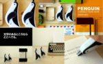 何これカワイイ! ペンギンのフォルムがとってもキュートな修正テープ「ペンギン型修正テープ」
