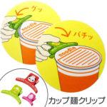 ペラリとめくれるカップ麺の蓋をクリップ☆ キュートな絵柄がかわいい「カップ麺クリップ」