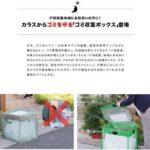 早めに出してもゴミを荒らされないように☆ ゴミ用ネットがボックスになって安心な「ゴミ収集ボックス」