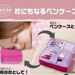 机の上でのうたた寝に☆ そのまま枕として使えてしまう「枕にもなるペンケース」