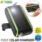 いざというときのモバイルバッテリー☆ ソーラーチャージと手回しチャージもできる「Chargi-Q」
