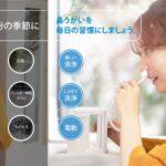 鼻の中をクリーンアップしてスッキリ☆ 電池式なので場所を選ばない電動鼻用洗浄器「ハナオート」