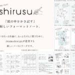 ユニークなデザインがアイデアを誘発するかも☆ トータルアートディレクションbnbgシリーズのノート「shirusu」