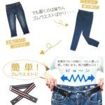 ズボンやパンツがジャージ感覚に☆ 伸縮するからフリーサイズな使い勝手が嬉しい「ゴムベルト」