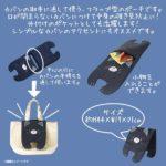 とってもキュートなバック用の外付けポケット☆ バックに被せて可愛いフラップ型のポーチ「フラップス」
