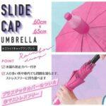 何これ!アイデアが嬉しい☆ 傘カバーが一体となってる便利な傘「スライドキャップアンブレラ」