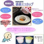 炊飯器に一緒に入れてもう一品☆ 有田焼の炊き込み調理カップ「楽楽エコカップ」