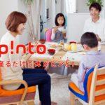 座るだけで姿勢を正しく矯正☆ ロングセラーの人気クッション「p!nto」