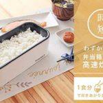 お弁当型でそのまま食べれるのも便利☆ 1合まで炊ける手軽な炊飯器「おひとりさま用高速弁当箱炊飯器」