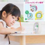 時間経過を可視化して集中力アップ☆ 時計が読めない子どもでも直感できるカウントダウンタイマー「時っ感タイマー」