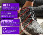 靴紐がゴムになるととってもラクチン☆ 結ばない靴紐「レースロック」