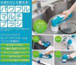 磨き掃除をちょっと手軽に☆ 小さくてもパワフルな「ハンディポリッシャー」