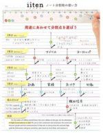 ノートを等分に分割できる目印が打てる☆ 文房具アイデアコンテストに入賞した「iiten イイテン」