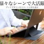 少し持ち上げるだけで使い勝手が段違いに☆ フラットにもなるので付けたまま持ち運べるノートパソコン用スタンド「MOFT」