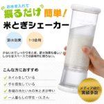 シャカシャカ振ってお米とぎ☆ 節水にもなる便利な「米とぎシェーカー」