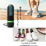 中から除菌して靴をリフレッシュ☆ 嫌な匂いの原因を抑える「PEDIC」