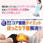 横になりながらでもできる簡単シェイプアップ☆ 手軽に腹筋まわりをトレーニングできるクッション「コアスリマー」