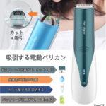 カットしながら毛を吸い取ってくれる☆ 気軽に使える吸引機能付きバリカン「ヘアスイーパー」