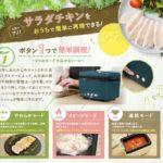 サラダチキンが簡単に作れちゃう☆ ボタンひとつで調理できる手軽な「サラダチキンメーカー」